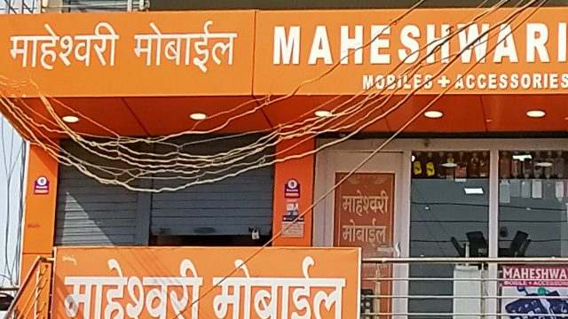 Maheshwari Mobile shop