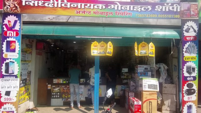 Siddhivinayak Mobile Shop